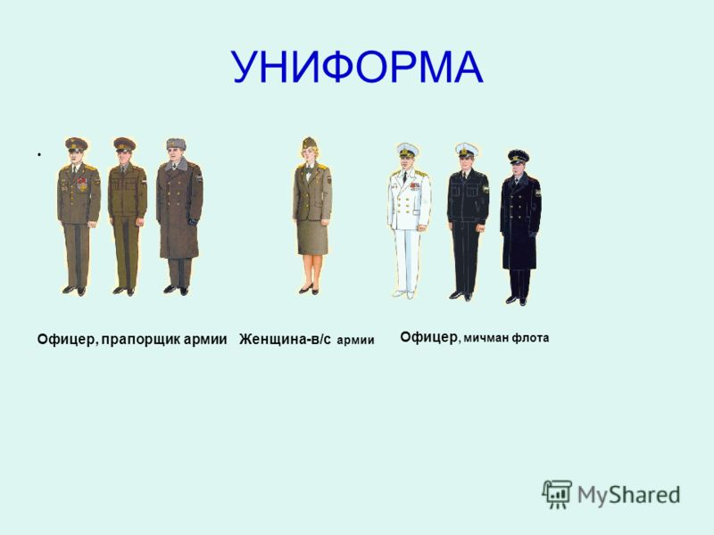 УНИФОРМА Офицер, прапорщик армииЖенщина-в/с армии Офицер, мичман флота