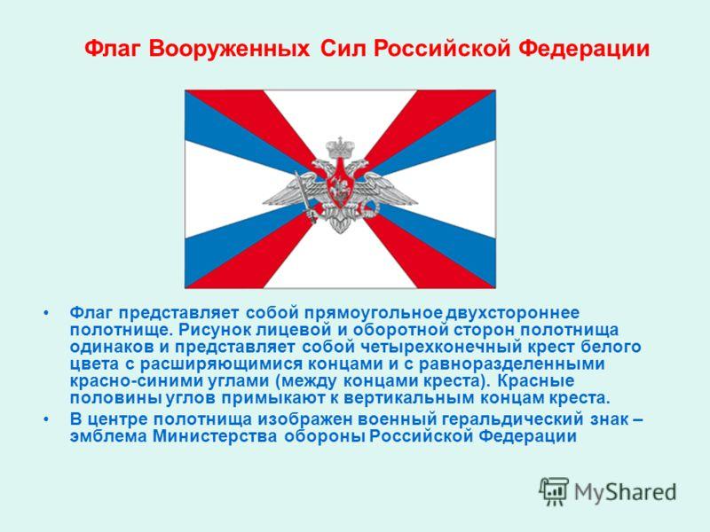 Флаг представляет собой прямоугольное двухстороннее полотнище. Рисунок лицевой и оборотной сторон полотнища одинаков и представляет собой четырехконечный крест белого цвета с расширяющимися концами и с равноразделенными красно-синими углами (между ко