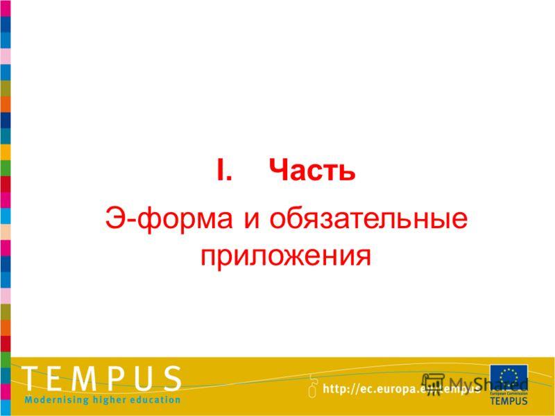 3 I.Часть Э-форма и обязательные приложения