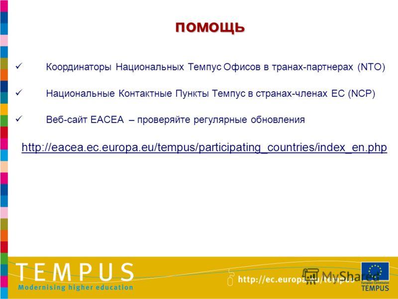31 Координаторы Национальных Темпус Офисов в транах-партнерах (NTO) Национальные Контактные Пункты Темпус в странах-членах ЕС (NCP) Веб-сайт EACEA – проверяйте регулярные обновления http://eacea.ec.europa.eu/tempus/participating_countries/index_en.ph