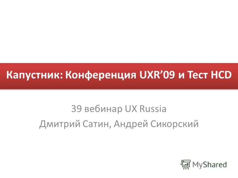 Капустник: Конференция UXR09 и Тест HCD 39 вебинар UX Russia Дмитрий Сатин, Андрей Сикорский