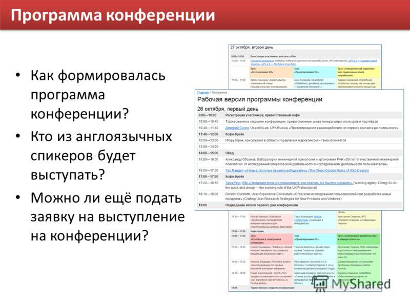 Программа конференции Как формировалась программа конференции? Кто из англоязычных спикеров будет выступать? Можно ли ещё подать заявку на выступление на конференции?
