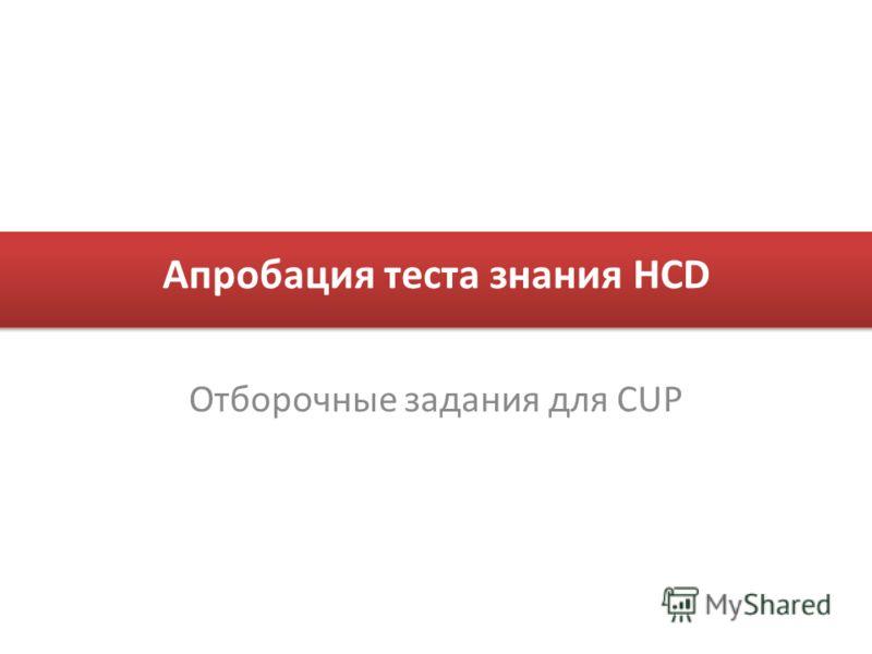 Апробация теста знания HCD Отборочные задания для CUP