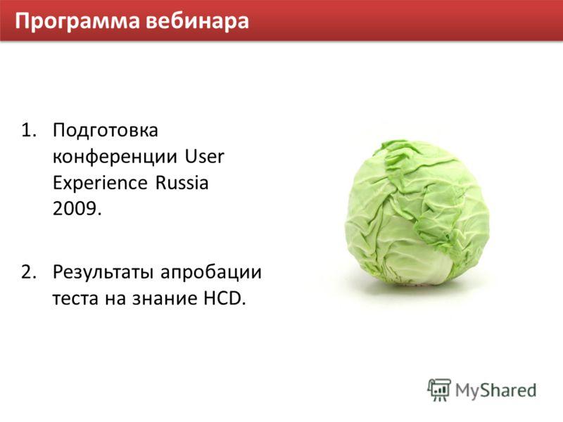 Программа вебинара 1. Подготовка конференции User Experience Russia 2009. 2. Результаты апробации теста на знание HCD.