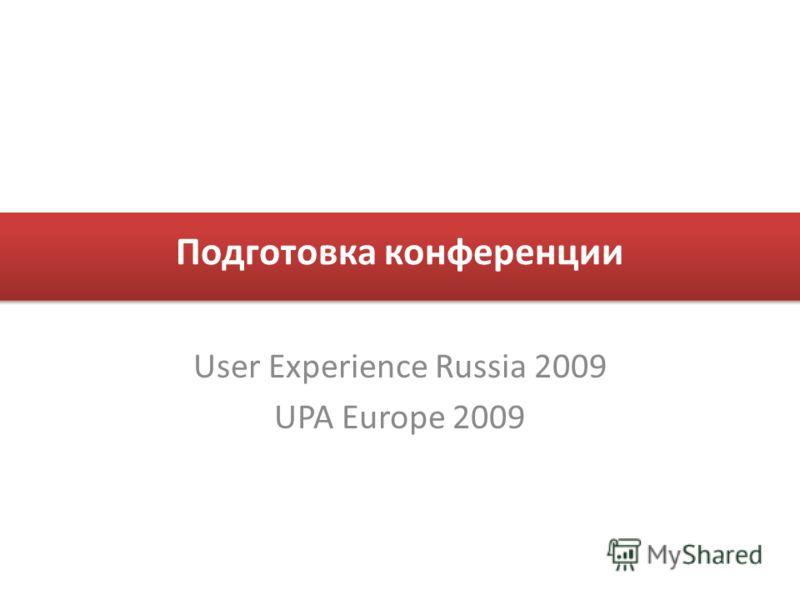 Подготовка конференции User Experience Russia 2009 UPA Europe 2009