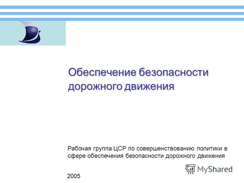 Обеспечение безопасности дорожного движения 2005 Рабочая группа ЦСР по совершенствованию политики в сфере обеспечения безопасности дорожного движения