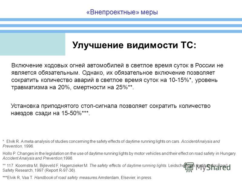 Включение ходовых огней автомобилей в светлое время суток в России не является обязательным. Однако, их обязательное включение позволяет сократить количество аварий в светлое время суток на 10-15%*, уровень травматизма на 20%, смертности на 25%**. *