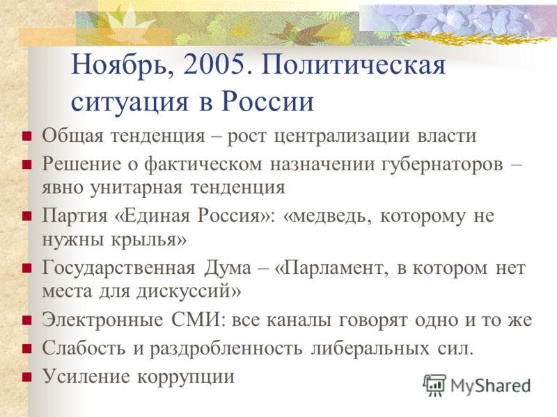 Структура презентации Политическая ситуация в России Фабрики мысли и их разновидности ВШЭ как Фабрика мысли Центры публичной политики и их функции Примеры Центров публичной политики