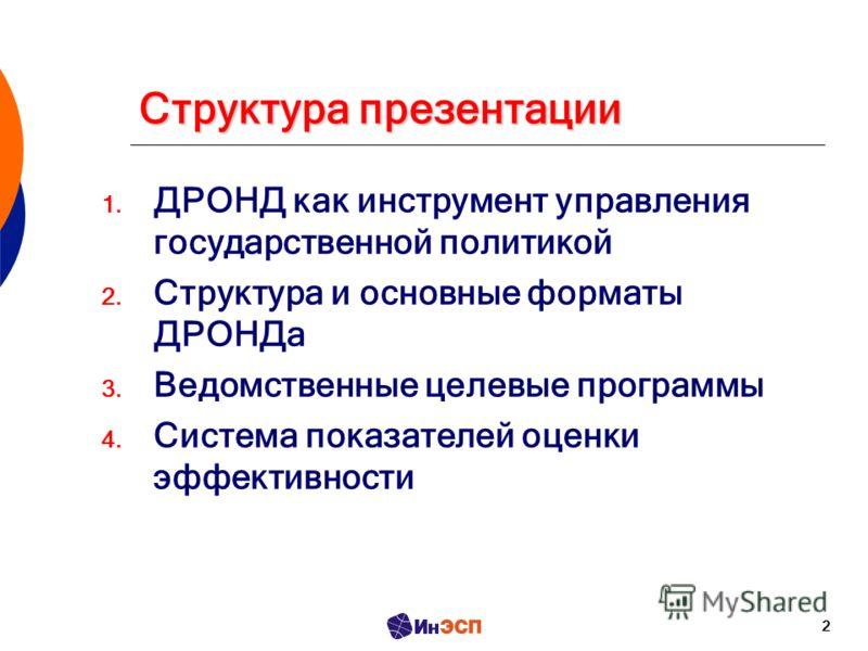 2 Структура презентации 1. ДРОНД как инструмент управления государственной политикой 2. Структура и основные форматы ДРОНДа 3. Ведомственные целевые программы 4. Система показателей оценки эффективности