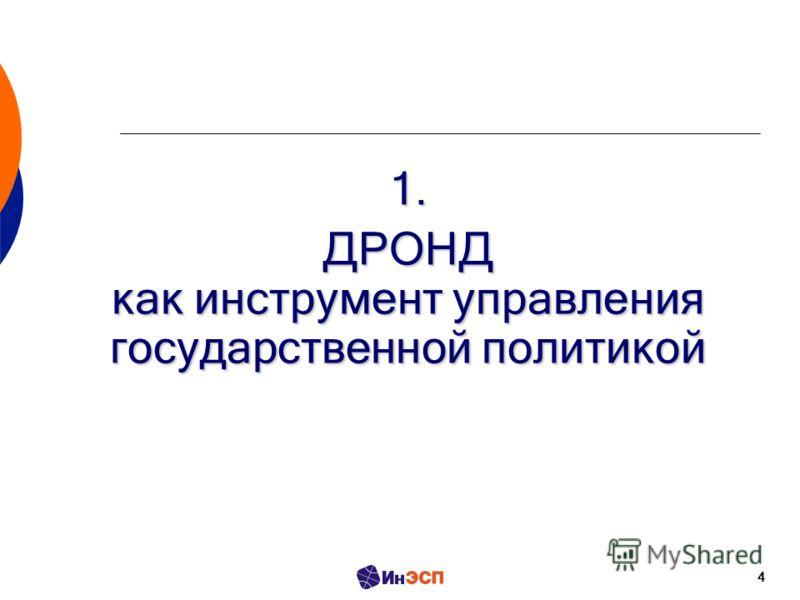 4 1. ДРОНД как инструмент управления государственной политикой