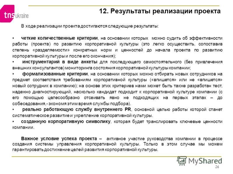 26 В ходе реализации проекта достигаются следующие результаты: четкие количественные критерии, на основании которых можно судить об эффективности работы (проекта) по развитию корпоративной культуры (это легко осуществить, сопоставив степень «разделяе