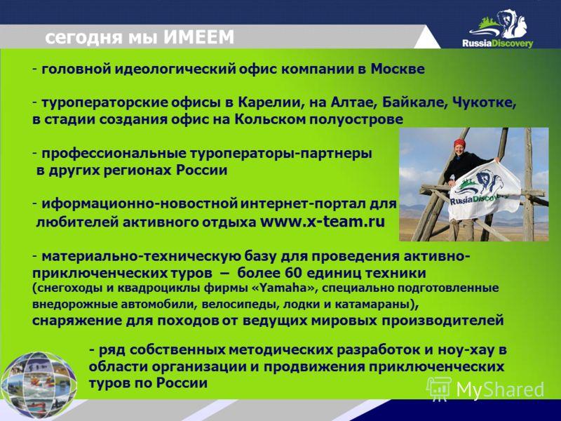 - головной идеологический офис компании в Москве - туроператорские офисы в Карелии, на Алтае, Байкале, Чукотке, в стадии создания офис на Кольском полуострове - профессиональные туроператоры-партнеры в других регионах России - иформационно-новостной