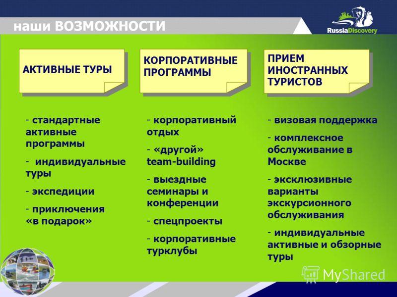 - визовая поддержка - комплексное обслуживание в Москве - эксклюзивные варианты экскурсионного обслуживания - индивидуальные активные и обзорные туры КОРПОРАТИВНЫЕ ПРОГРАММЫ - стандартные активные программы - индивидуальные туры - экспедиции - приклю