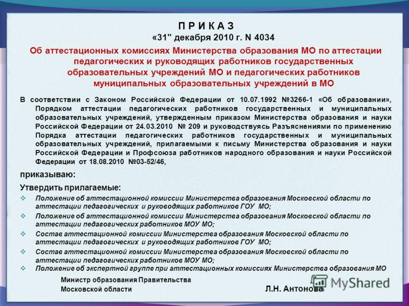 Министерство образования Московской области ГОУ Педагогическая академия П Р И К А З «31
