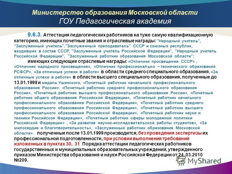 Министерство образования Московской области ГОУ Педагогическая академия 9.6.3. Аттестация педагогических работников на туже самую квалификационную категорию, имеющих почетные звания и отраслевые награды: