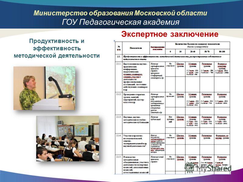 Министерство образования Московской области ГОУ Педагогическая академия Экспертное заключение Продуктивность и эффективность методической деятельности
