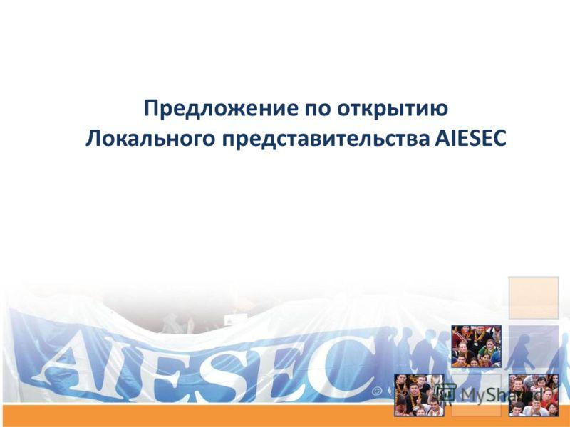 Предложение по открытию Локального представительства AIESEC