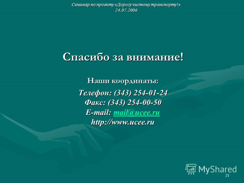 21 Спасибо за внимание! Наши координаты: Телефон: (343) 254-01-24 Факс: (343) 254-00-50 E-mail: http://www.ucee.ru Телефон: (343) 254-01-24 Факс: (343) 254-00-50 E-mail: mail@ucee.ru http://www.ucee.rumail@ucee.ru Семинар по проекту «Дорогу чистому т