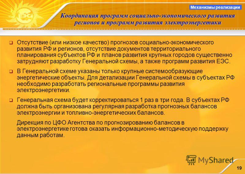 19 Координация программ социально-экономического развития регионов и программ развития электроэнергетики Отсутствие (или низкое качество) прогнозов социально-экономического развития РФ и регионов, отсутствие документов территориального планирования с