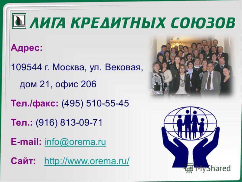 Адрес: 109544 г. Москва, ул. Вековая, дом 21, офис 206 Тел./факс: (495) 510-55-45 Тел.: (916) 813-09-71 E-mail: info@orema.ruinfo@orema.ru Сайт: http://www.orema.ru/http://www.orema.ru/