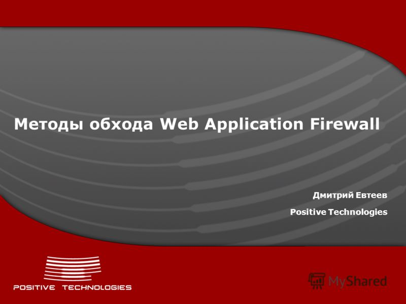 Методы обхода Web Application Firewall Дмитрий Евтеев Positive Technologies