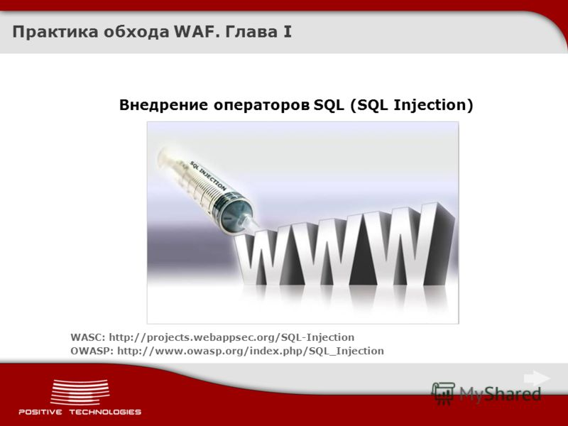Практика обхода WAF. Глава I Внедрение операторов SQL (SQL Injection) WASC: http://projects.webappsec.org/SQL-Injection OWASP: http://www.owasp.org/index.php/SQL_Injection