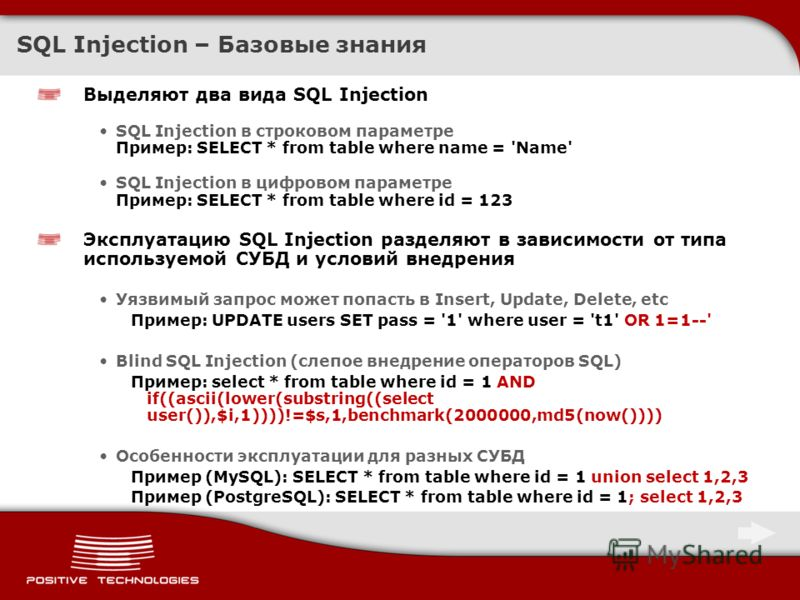 SQL Injection – Базовые знания Выделяют два вида SQL Injection SQL Injection в строковом параметре Пример: SELECT * from table where name = 'Name' SQL Injection в цифровом параметре Пример: SELECT * from table where id = 123 Эксплуатацию SQL Injectio