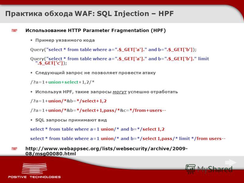 Практика обхода WAF: SQL Injection – HPF Использование HTTP Parameter Fragmentation (HPF) Пример уязвимого кода Query(
