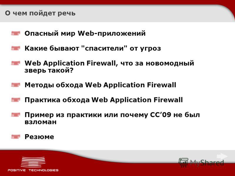 О чем пойдет речь Опасный мир Web-приложений Какие бывают