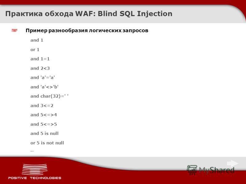 Практика обхода WAF: Blind SQL Injection Пример разнообразия логических запросов and 1 or 1 and 1=1 and 2