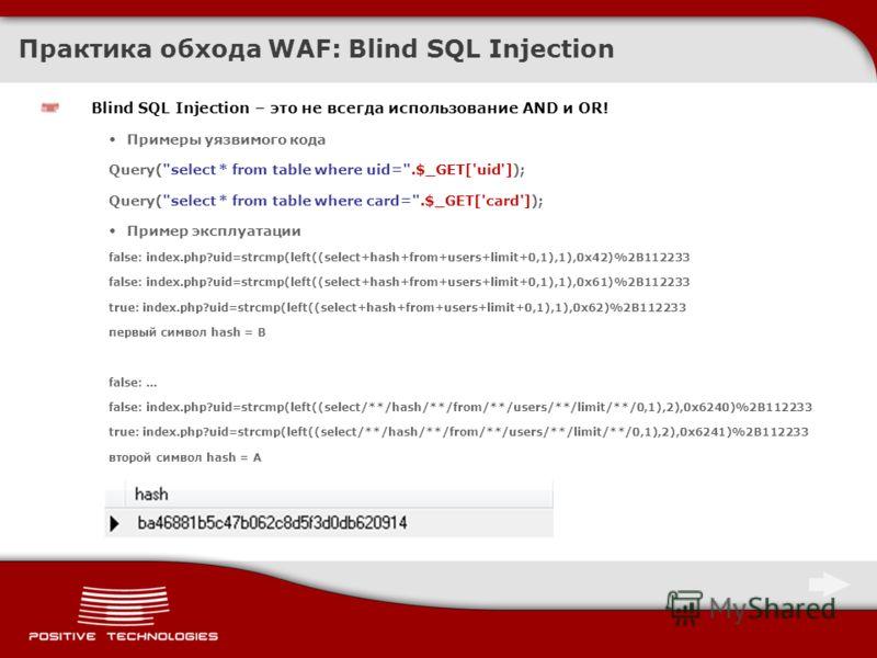 Практика обхода WAF: Blind SQL Injection Blind SQL Injection – это не всегда использование AND и OR! Примеры уязвимого кода Query(