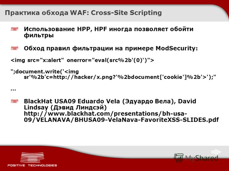Практика обхода WAF: Cross-Site Scripting Использование HPP, HPF иногда позволяет обойти фильтры Обход правил фильтрации на примере ModSecurity: