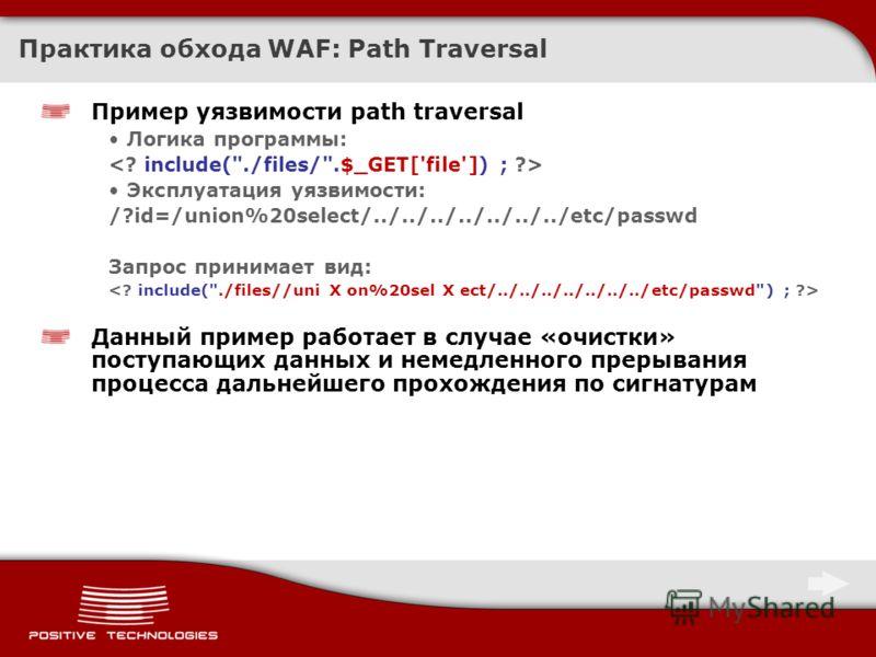 Практика обхода WAF: Path Traversal Пример уязвимости path traversal Логика программы: Эксплуатация уязвимости: /?id=/union%20select/../../../../../../../etc/passwd Запрос принимает вид: Данный пример работает в случае «очистки» поступающих данных и