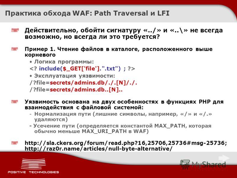 Практика обхода WAF: Path Traversal и LFI Действительно, обойти сигнатуру «../» и «..\» не всегда возможно, но всегда ли это требуется? Пример 1. Чтение файлов в каталоге, расположенного выше корневого Логика программы: Эксплуатация уязвимости: /?fil