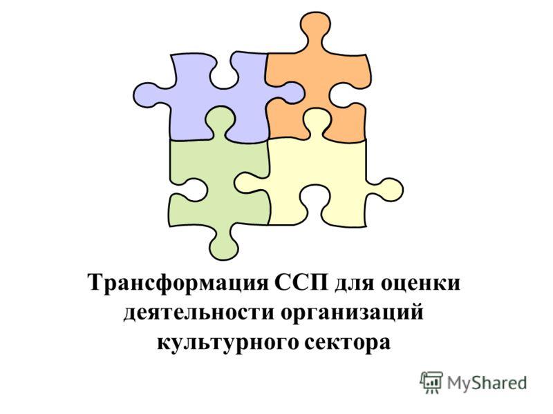 Трансформация ССП для оценки деятельности организаций культурного сектора