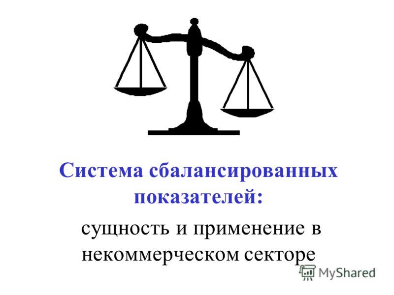Система сбалансированных показателей: сущность и применение в некоммерческом секторе