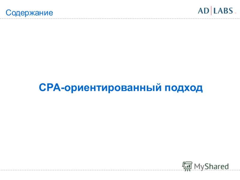 CPA-ориентированный подход Содержание