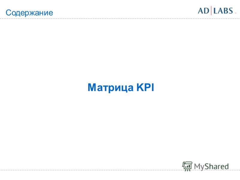 Матрица KPI Содержание