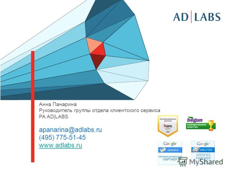 Анна Панарина Руководитель группы отдела клиентского сервиса РА AD|LABS apanarina@adlabs.ru (495) 775-51-45 www.adlabs.ru