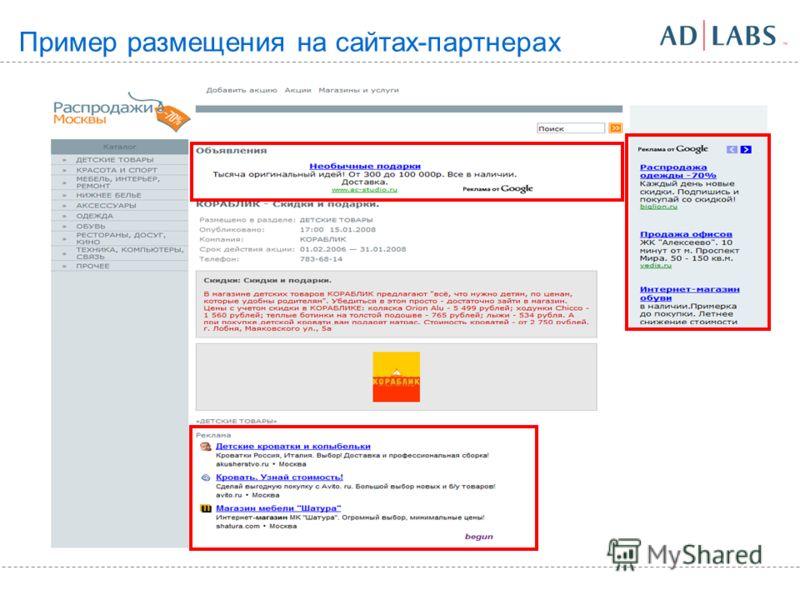 Пример размещения на сайтах-партнерах