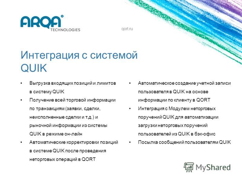 Интеграция с системой QUIK Автоматическое создание учетной записи пользователя в QUIK на основе информации по клиенту в QORT Интеграция с Модулем неторговых поручений QUIK для автоматизации загрузки неторговых поручений пользователей из QUIK в бэк-оф