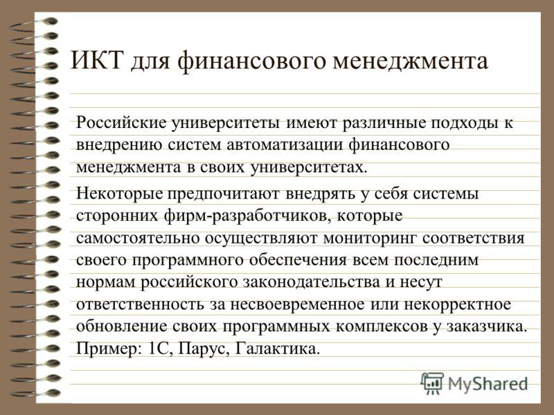 ИКТ для финансового менеджмента Российские университеты имеют различные подходы к внедрению систем автоматизации финансового менеджмента в своих университетах. Некоторые предпочитают внедрять у себя системы сторонних фирм-разработчиков, которые самос