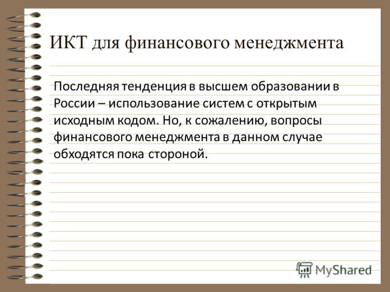 ИКТ для финансового менеджмента Последняя тенденция в высшем образовании в России – использование систем с открытым исходным кодом. Но, к сожалению, вопросы финансового менеджмента в данном случае обходятся пока стороной.