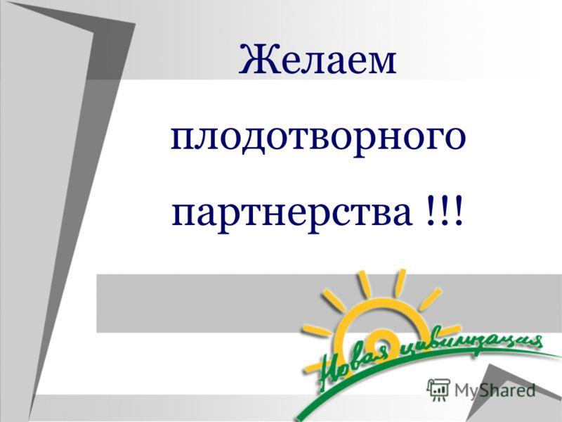 Желаем плодотворного партнерства !!!