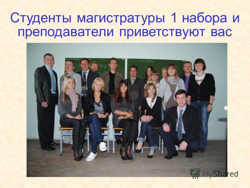 Студенты магистратуры 1 набора и преподаватели приветствуют вас