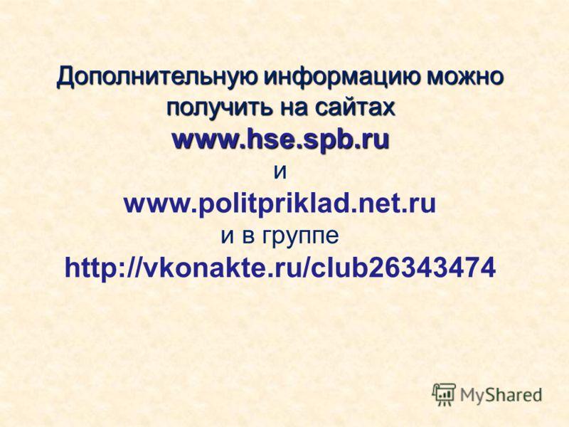 Дополнительную информацию можно получить на сайтах www.hse.spb.ru и www.politpriklad.net.ru и в группе http://vkonakte.ru/club26343474