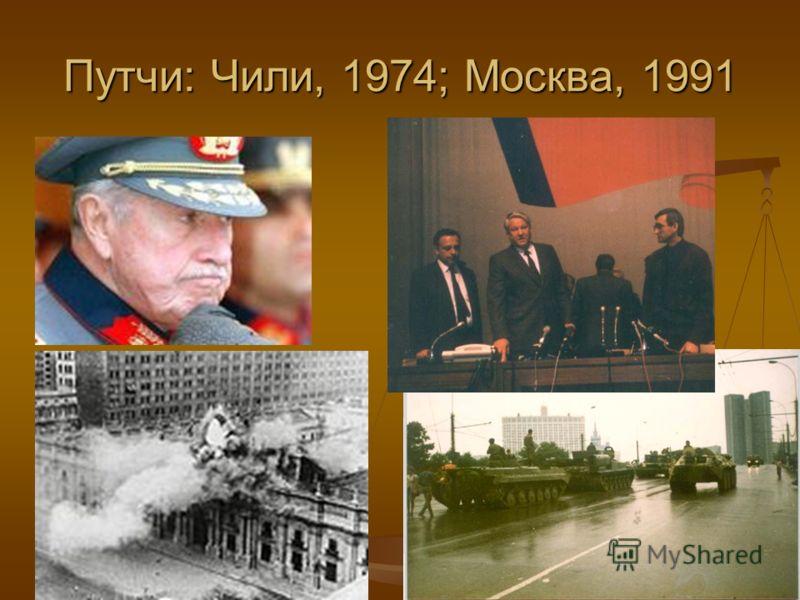 Путчи: Чили, 1974; Москва, 1991