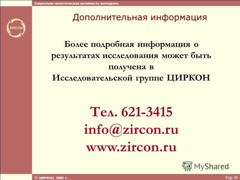 Стр. 13 ЦИРКОН, 2006 г. Дополнительная информация Более подробная информация о результатах исследования может быть получена в Исследовательской группе ЦИРКОН Тел. 621-3415 info@zircon.ru www.zircon.ru Социально-политическая активность молодежи