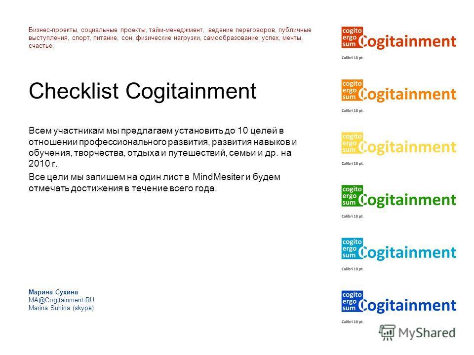 Checklist Cogitainment Всем участникам мы предлагаем установить до 10 целей в отношении профессионального развития, развития навыков и обучения, творчества, отдыха и путешествий, семьи и др. на 2010 г. Все цели мы запишем на один лист в MindMesiter и