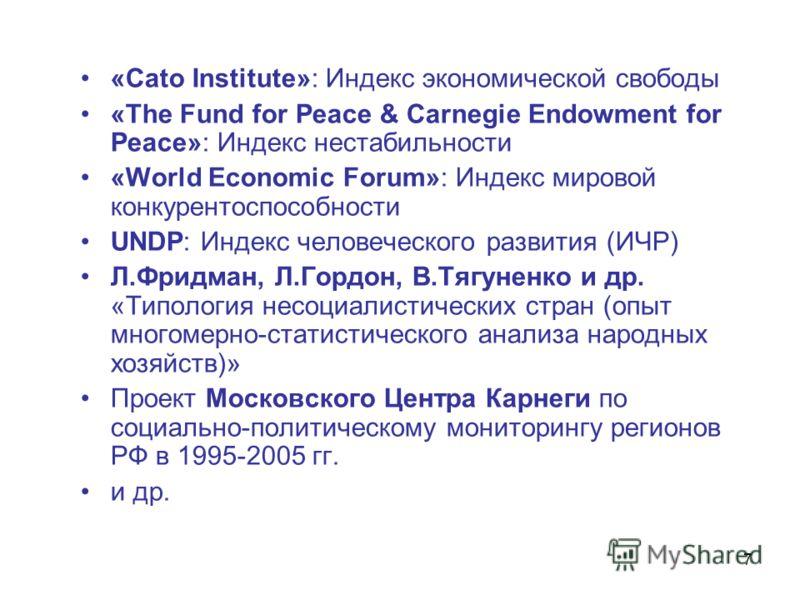7 «Cato Institute»: Индекс экономической свободы «The Fund for Peace & Carnegie Endowment for Peace»: Индекс нестабильности «World Economic Forum»: Индекс мировой конкурентоспособности UNDP: Индекс человеческого развития (ИЧР) Л.Фридман, Л.Гордон, В.